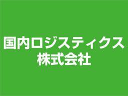 国内ロジスティクス株式会社 千葉支店