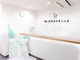 医療法人笑顔会 Dr.AGAクリニック 大阪なんば院・大阪天王寺院