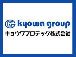 キョウワプロテック 株式会社 埼玉事業所