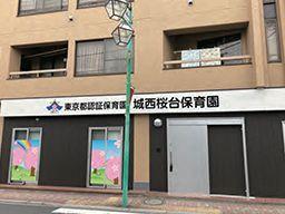 練馬区保育会 城西桜台保育園