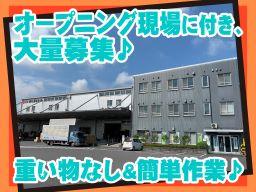日本梱包運輸倉庫株式会社 真岡営業所