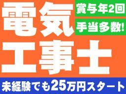 株式会社 ヤマナカ電気工事