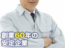 京葉興業 株式会社