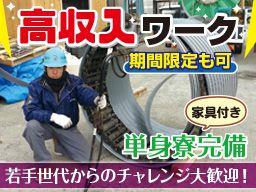 廣田建設株式会社