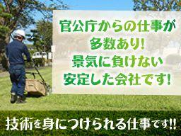株式会社 森田植物園