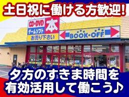 ブックオフ 小田原蛍田店