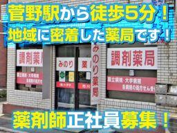 みのり薬局 市川店(運営:株式会社トグチ)
