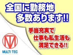 株式会社マルチテック 横浜支社