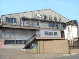東武冶金 株式会社 久喜工場