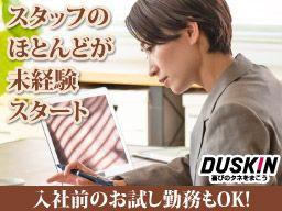株式会社 ダスキン龍ケ崎