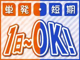 株式会社 フルキャスト 埼玉支社/BJ1001F-3At