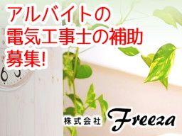 株式会社 Freeza