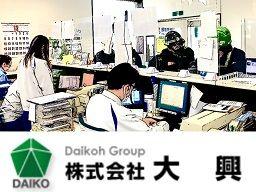 株式会社大興 埼玉営業所