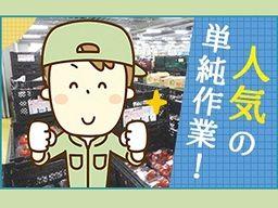 株式会社 フルキャスト 北関東・信越支社 北関東営業部/BJ1001C-3AV