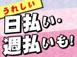 株式会社 フルキャスト 埼玉支社/BJ1001F-4CG