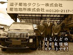 逗子菊池タクシー株式会社