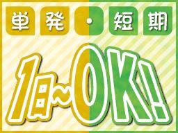 株式会社 フルキャスト 神奈川支社 神奈川東営業部/BJ1001E-4K