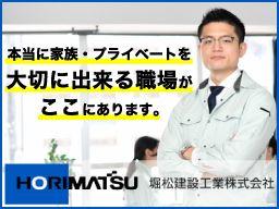 堀松建設工業株式会社 東京支店