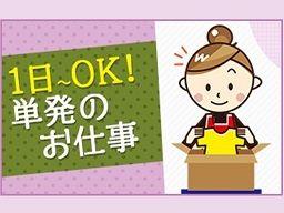 株式会社 フルキャスト 神奈川支社 神奈川東営業部/BJ1001E-4o