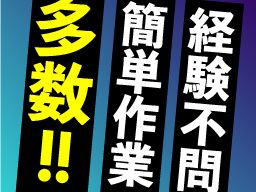株式会社 フルキャスト 神奈川支社 神奈川西営業部/BJ1001E-8AF