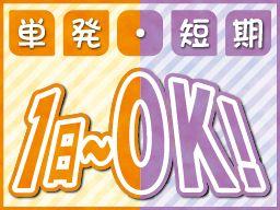 株式会社 フルキャスト 神奈川支社 神奈川東営業部/BJ1001E-4AJ