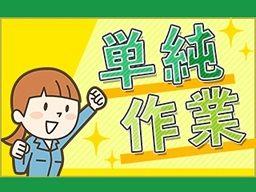 株式会社 フルキャスト 神奈川支社 神奈川東営業部/BJ1001E-4AT