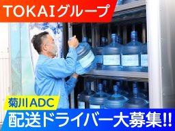 東海造船運輸株式会社 アクア物流事業部 菊川アクアデリバリーセンター