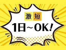 株式会社 フルキャスト 千葉茨城支社 千葉営業部/BJ1001D-6Ap