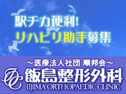 医療法人社団 順邦会 飯島整形外科