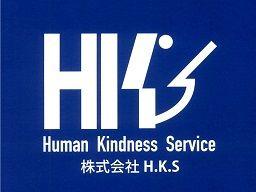 株式会社 H.K.S(ヒューマン・カインドネス・サービス)