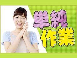 株式会社 フルキャスト 北関東・信越支社 北関東営業部/BJ1001C-3AL