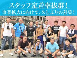 増川建設 株式会社