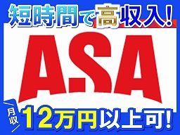 ASA栃木中部  有限会社 伊沢新聞店