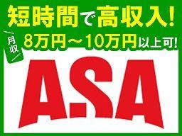 ASA上三川 有限会社伊沢新聞店