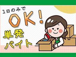 株式会社 フルキャスト 埼玉支社/BJ1001F-6DX