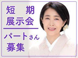 株式会社 まるやま 千葉本部
