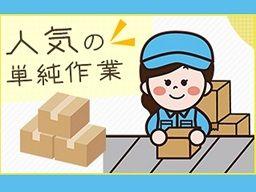 株式会社 フルキャスト 埼玉支社/BJ1001F-8Dj