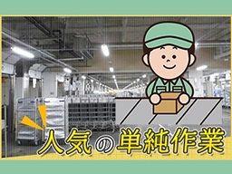 株式会社 フルキャスト 埼玉支社/BJ1001F-ADn