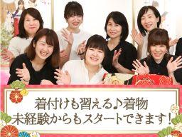 アイドル 千葉店・船橋店/株式会社やまとアニバーサリー<きものやまとグループ>