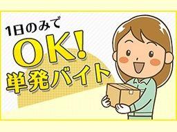 株式会社 フルキャスト 埼玉支社/BJ1001F-AEK