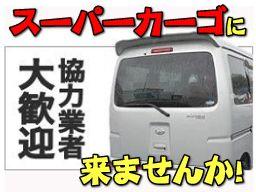 スーパーカーゴ FBサポート株式会社 [運送業]