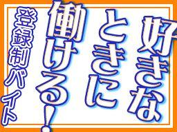 株式会社 フルキャスト 東京支社/BJ1001G-10AU