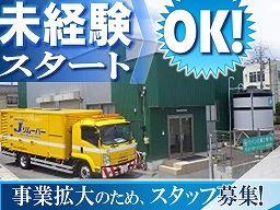 ライン企画工業株式会社 蓮田事業所