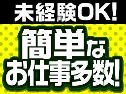 株式会社 フルキャスト 埼玉支社/BJ1001F-4Fa