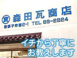 森田瓦商店