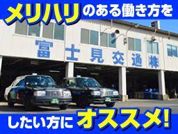 富士見交通 株式会社