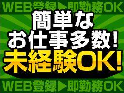 株式会社 フルキャスト 埼玉支社/BJ1001F-6Ff