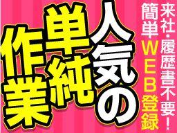 株式会社 フルキャスト 埼玉支社/BJ1001F-8Fi