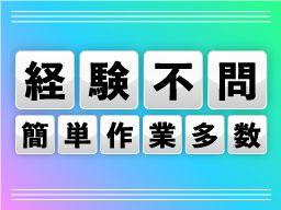 株式会社 フルキャスト 埼玉支社/BJ1001F-3Fn