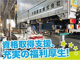 株式会社 多摩オートサービス